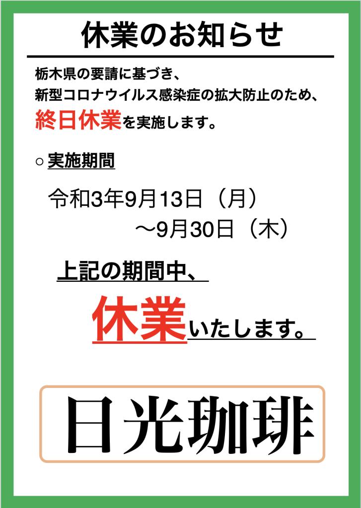 スクリーンショット 2021-09-13 15.21.49